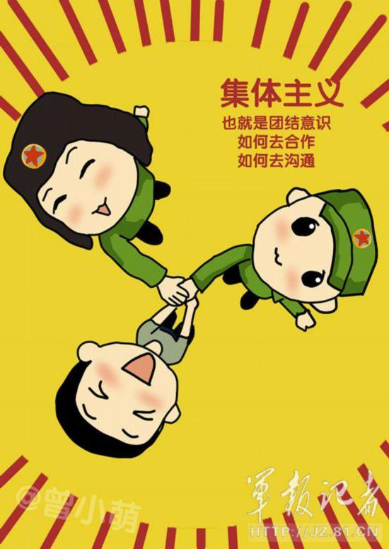 """网友q版漫画诠释新时代""""雷锋精神"""""""