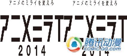 AnimeMirai2014将对旗下动画进行补偿