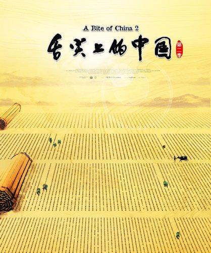 《舌尖上的中国2》-舌尖2 本月底播出 央视海外销售额增长248