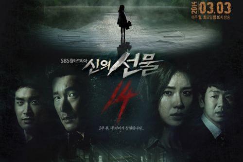 神的礼物-14天全集迅雷下载[2014韩剧]