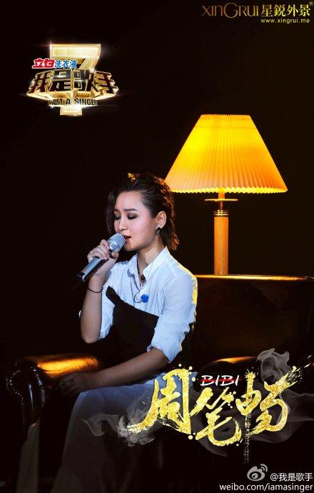 我是歌手 第二季最终排名剧透 张杰回归初心 萌叔韩磊稳定晋级