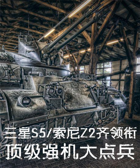 三星S5/索尼Z2齐领衔 顶级强机大点兵