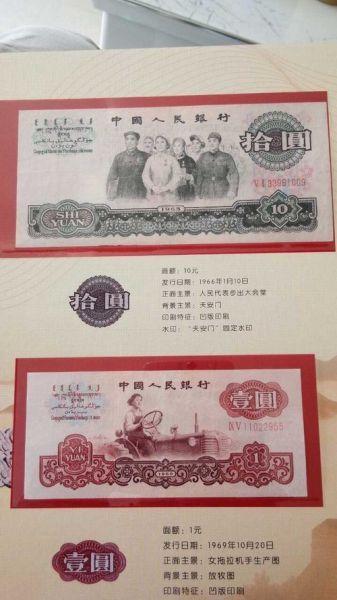 邮票里赠送的纸币