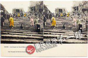 重庆现百年之前3D照片 用普通照相机拍摄(图)