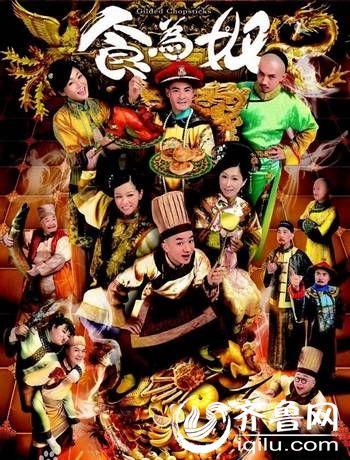 食為奴粵語國語電視劇全集演員表1-25劇情介紹大結局