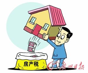 """时评:房地产税""""法定""""莫忘""""民声"""" 人民网房产"""