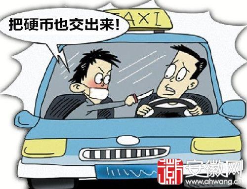 """""""口罩男""""凌晨抢劫出租车嫌钱少:把硬币也拿来"""