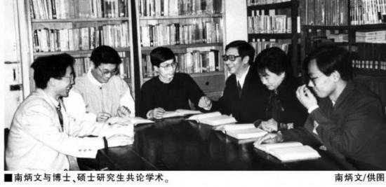 南炳文:历史学不是书斋里的学问 - 耿元骊 - 唐宋史研究