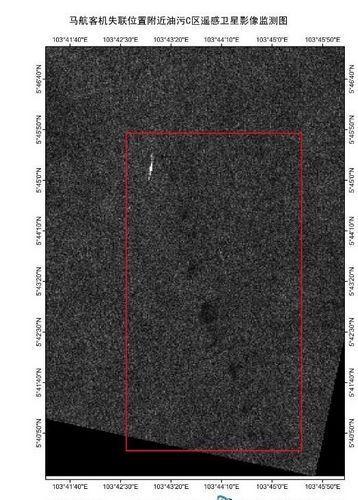 中科院公布失联海域遥感影像 发现三处油污(图)