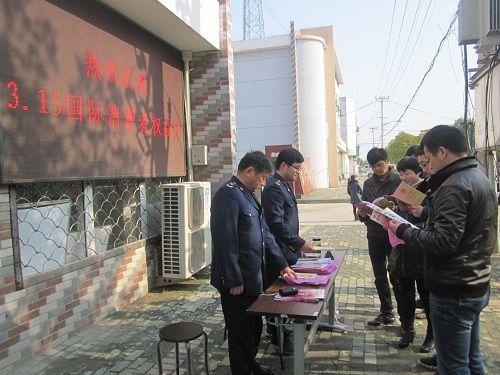 芜湖县花桥镇开展3.15宣传活动