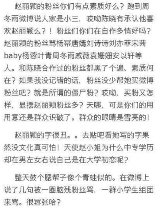 赵丽颖被轰滚出娱乐圈持续发酵:六宗罪力证其