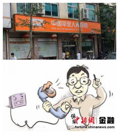 老人被忽悠买泰康寿险 平安人寿险电销遭投诉