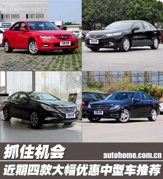 抓住机会 四款大幅优惠中型车推荐