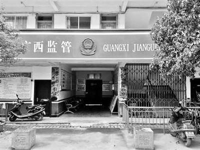 """在阳朔县看守所,莫有文走完了39天的""""死亡之旅"""""""