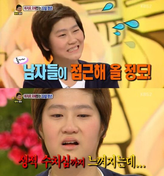 长相如女子的韩国男人透露苦恼:被醉酒的人袭胸