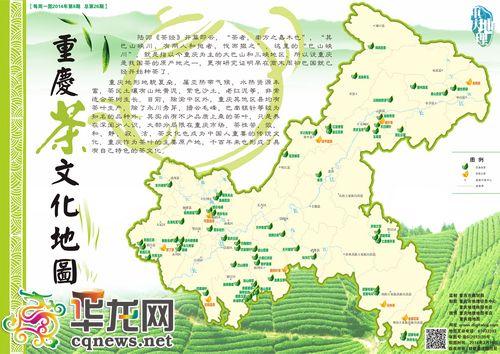 首张 重庆茶文化地图 发布 大多数区县均产茶图片