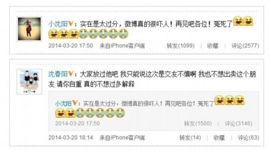 """小沈阳微博分享不雅视频 删除后""""喊冤"""""""