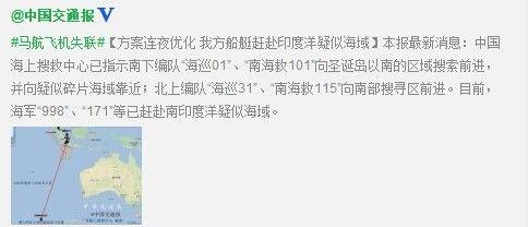 中国多艘船艇已赶赴疑似发现失联客机海域
