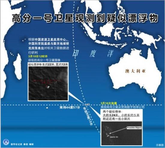 中方海空全力搜索 疑似海域发现散落物(图)