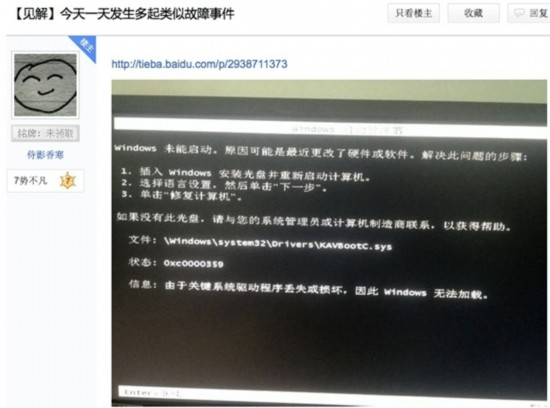 ...BUG导致大量Win7用户系统崩溃
