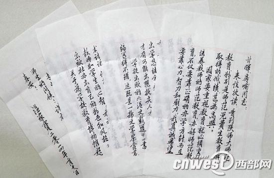 温家宝致函陕师大:教学要用情、用心、用功