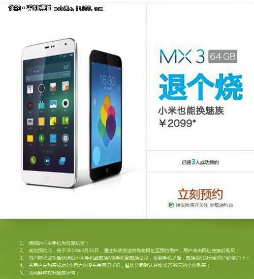 策反米粉? 小米手机可换魅族MX3