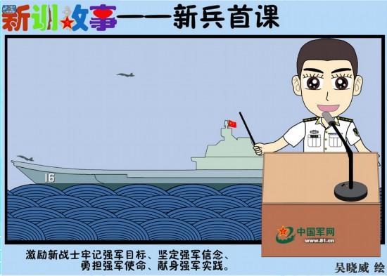 超萌!官媒推出漫画集怀孕解放军新训妈妈(组图讲述的故事漫画图片