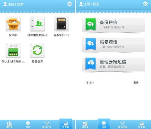 3.27安卓应用:换手机 号簿照片简单同步