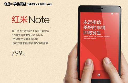 不抢购了?红米Note或改发售模式