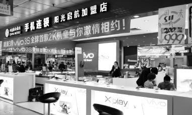 数码博览会商家竞相推出新手机 ViVO3S上市