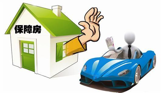 申请保障房需如实申报个人财产
