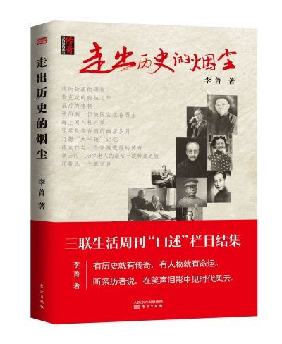 《走出历史的烟尘》 作者李菁 出版东方出版社