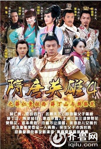 隋唐英雄4电视剧演员表全集1-64集剧情介绍至大结局