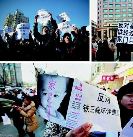 北京市民担心京沈高铁噪音辐射危害健康,抗议环评造价。