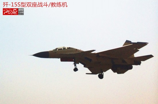 歼-15S是否存在谜底终于揭晓 已开始测试外形独特
