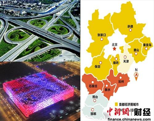 京津冀一体化或涉50余县1.5亿人堪比洛杉矶崛起