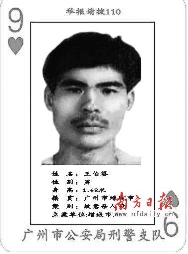 《开心快三网站》_增城1998年持枪杀人案五名主犯落网
