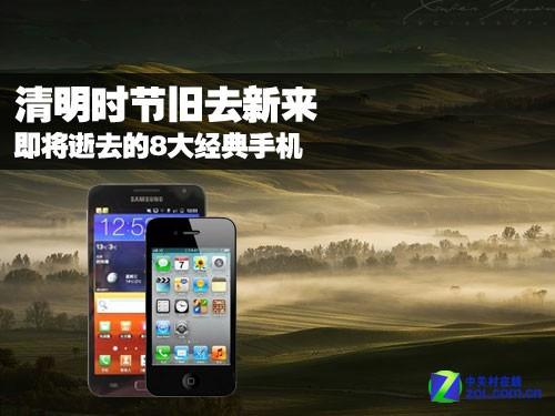 清明时节旧去新来 即将逝去的8大经典手机