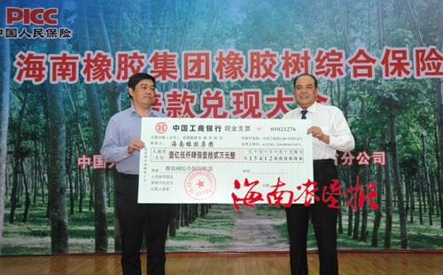 海南橡胶收到1.5412亿元橡胶树综合保险赔款