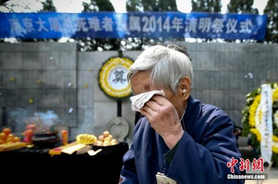 南京大屠杀幸存者及死难者遗属清明祭亡灵