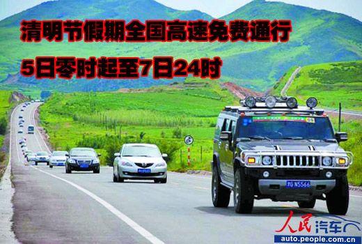 清明节假期全国高速免费通行5日零时起至7日24时