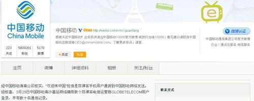 """中国移动确认发送仁爱礁""""欢迎来中国""""短信"""