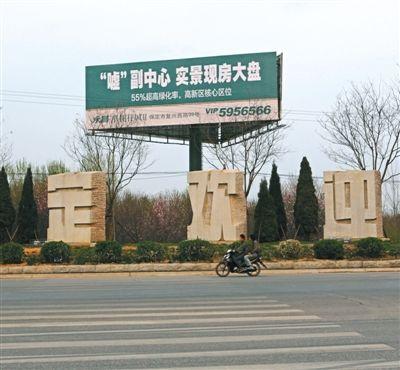 """4月1日,保定市区内的楼盘宣传广告打着""""副中心""""的字样。新京报记者 秦斌 摄"""