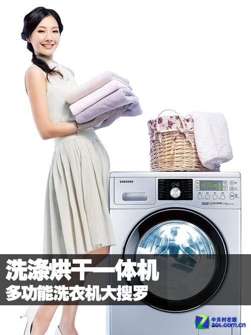 洗涤烘干一体机 多功能洗衣机大搜罗
