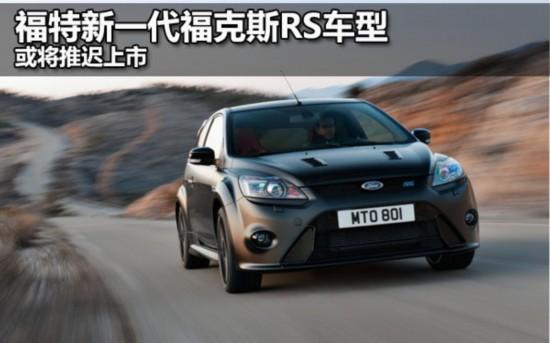 福特新一代福克斯RS车型曝光 或将推迟上市高清图片