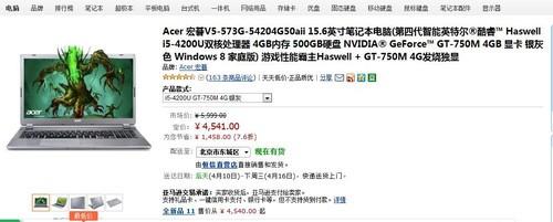 性能级游戏霸主超值售 宏�V5-573G热卖