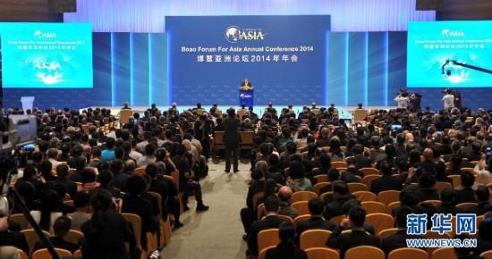 博鳌亚洲论坛2014年年会开幕