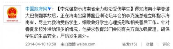 李克强指示海南省全力救治受伤学生做好善后