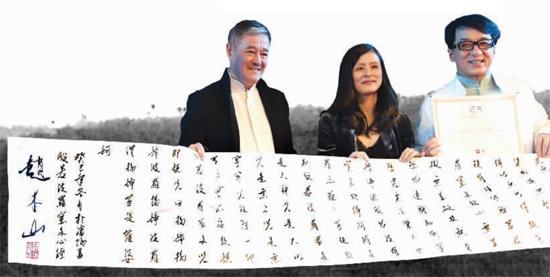 趙本山送成龍的書法拍出200萬 價格超多數書法家