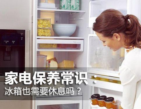 家電保養常識:冰箱也需要休息嗎?